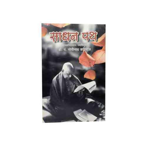 Sadhn Path Book