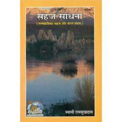 Sahaja Sadhana Book