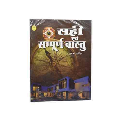Sahi Aivm Sampurna Vastu Book