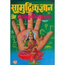 Samudrik Gyan Book