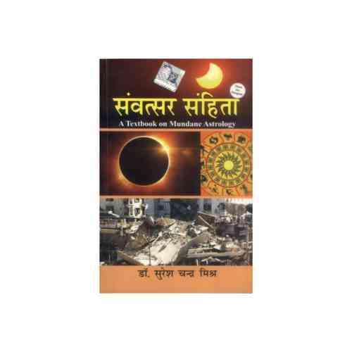 Samvatsar Sanhita Book