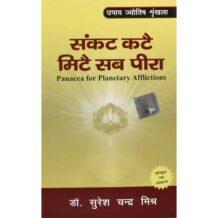 Sankat Kate Mite Sab Pida Book