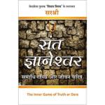 Sant Gyaneshwar Book
