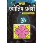 Saral Jyotish Pravesh Book