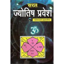 Saral Jyotish Pravesh Book