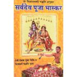 Sarvdev Puja Bhaskar Book