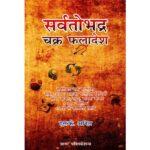 Sarvtobhadra Chakra Book
