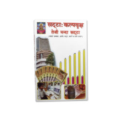Satta Kalpvriksha Teji Manda Book