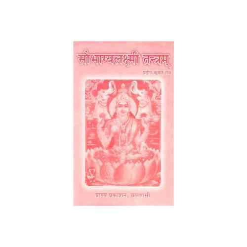 Saubhagya Laxmi Tantram Book