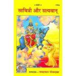 Savitri-Satyavan Book