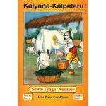 Sewa Tyaga Number Book