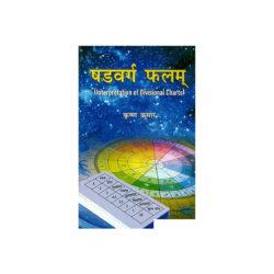 Shadvarg Falam Book