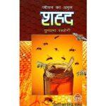 Shahad Book