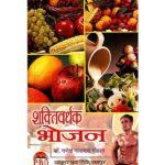 Shakti Vardhak Bhojan Book