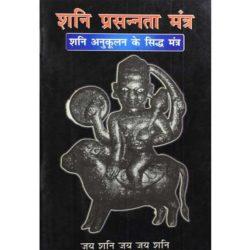 Shani Prasannta Mantra Book