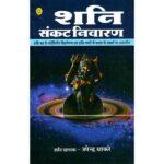 Shani Sankat Nivaran Book