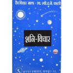 Shani Vichar Book