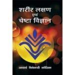Sharir Lakshan Aur Cheshta Book