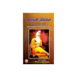 Shatkarm Vidhan Book