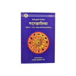 Shatpanchashika Book