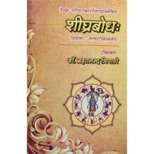 Shighrbodh Book
