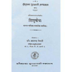 Shishubodh Book