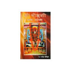Shodashi Tantra Shastra Book