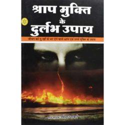 Shraap Mukti Ke Durlabh Upay Book