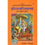 Shree Ramcharitmanas Book