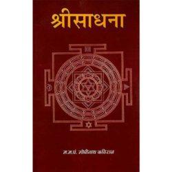Shree Sadhana Book