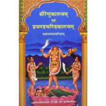 Shreerenukatantram Book