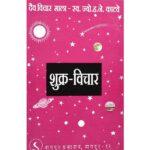 Shukra Vichar Book