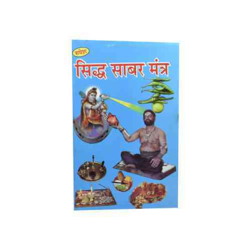 Siddh Sabar Mantra Book