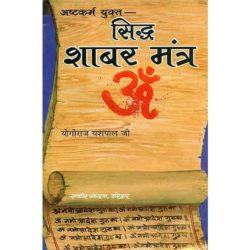 Siddh Shabar Mantra Book