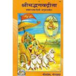 Srimad Bhagavad Gita Book