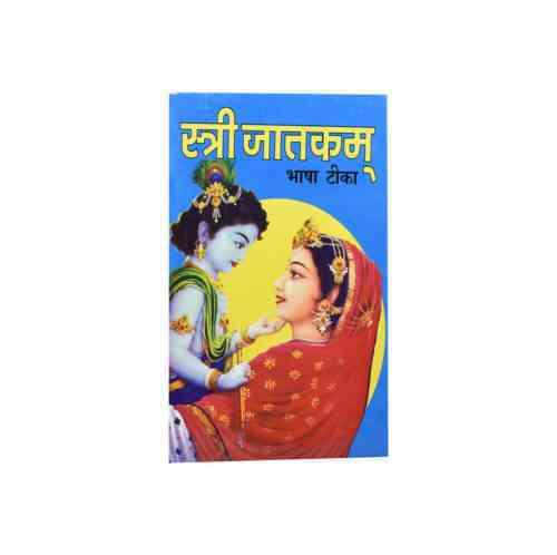 Stri Jatkam Book