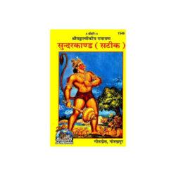 Sundarkaand Book