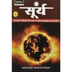 Surya Graha Book