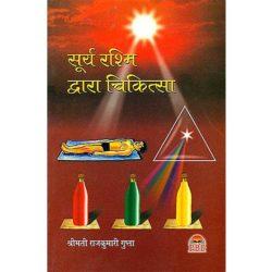 Surya Rashmi Dwara Chikitsa Book