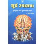 Surya Upasana Book