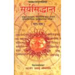 Suryasiddhant Book