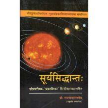 Surysiddhant Book