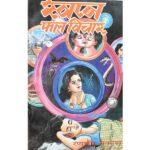 Swapan Phal Vichar Book