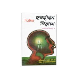 Swaroday Vigyan Book