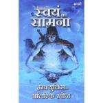Swayam Ka Samna Book