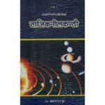 Takijnilkanthi Book
