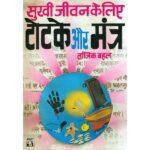 Tantra Aur Mantra Book