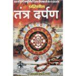 Tantra Darpan Book