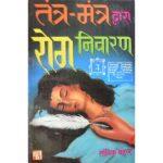 Tantra Mantra Dwara Rog Nivaran Book