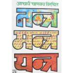 Tantra Mantra Yantra Book